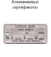 aluminijevije sertifikati ru