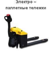 elektro-palletnije-telezhki