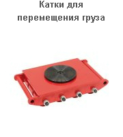 katki-dlja-peremeshenija-gruza-1