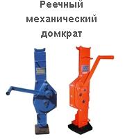 reechnij-mehanicheskij-domkrat