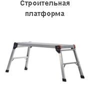 stroiteljnaja-platforma