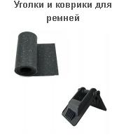 ugolki-i-kovriki-dlja-remnej-1