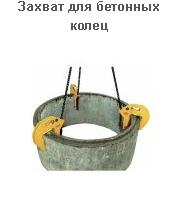 zahvat-dlj-betonnih-kolec-1