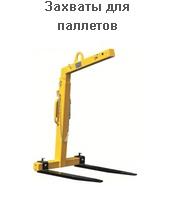 zahvati-dlja-palletov-1